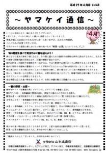 ヤマケイ1504