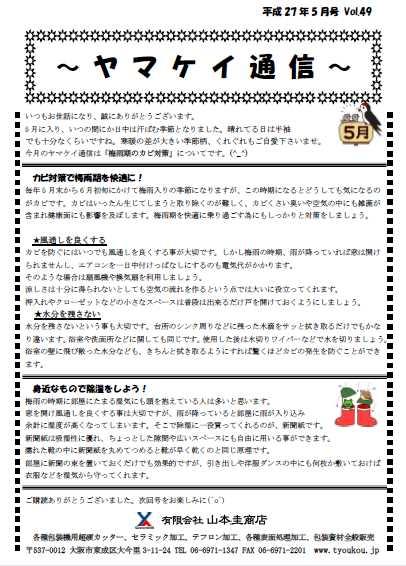 yamakei1505
