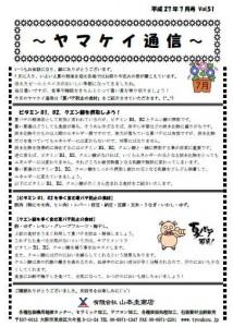 yamakei201507