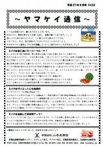 yamakei1508