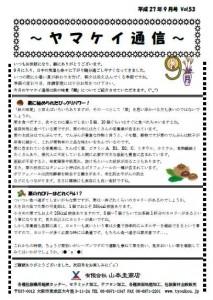 yamakei1509