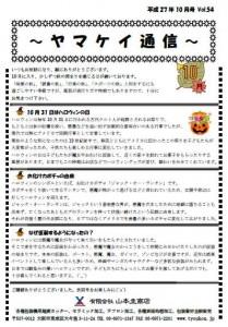 yamakei1510