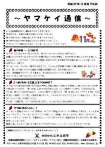 Yamakei1511