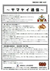 yamakei201601