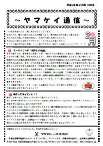 yamakei 0205