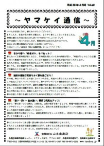 yamakei1604