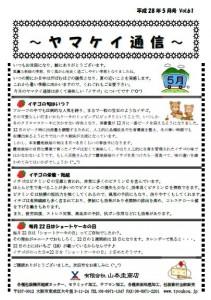 yamakei1605