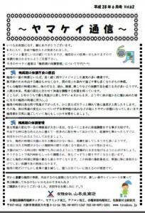 yamakei1606