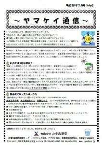 yamakei1607