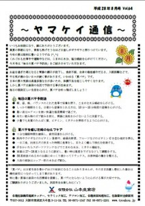 yamakei1608