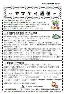 yamakei1609