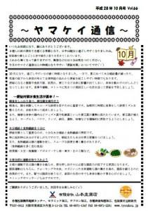 yamakei1610