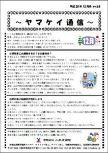 yamakei 1612