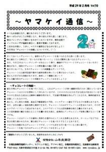yamakei1702