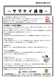Yamakei1703
