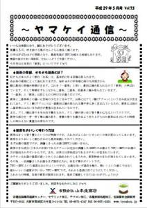 yamakei1705