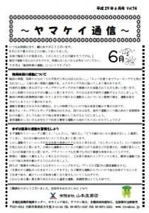 yamakei1706