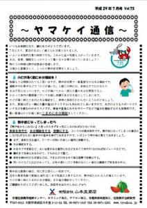 yamakei 201707