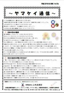 yamakei1708