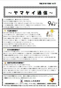 yamakei1709