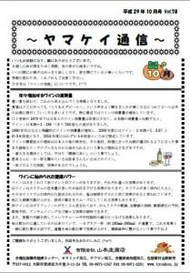 yamakei1710