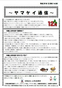 yamakei1712