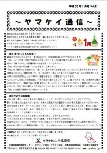 yamakei20181