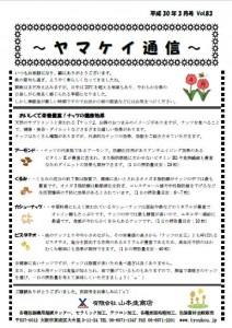yamakei1803