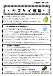 yamakei1806