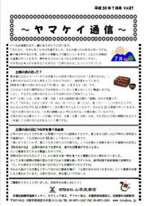 yamakei1807