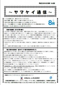 yamakei1808