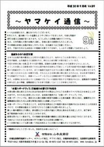 yamakei1809