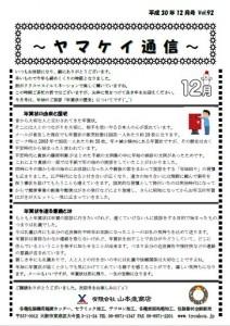 yamakei1812