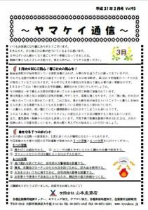 yamakei1903