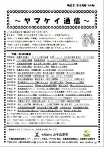 yamakei1904