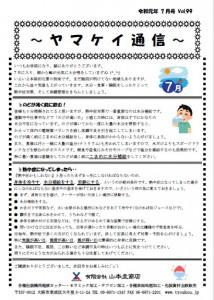 yamakei1907