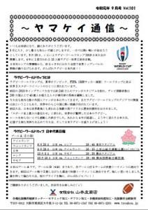 yamakei1909
